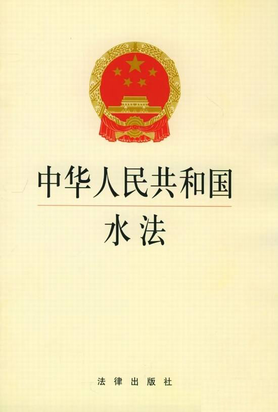 《中华人民共和国水法》