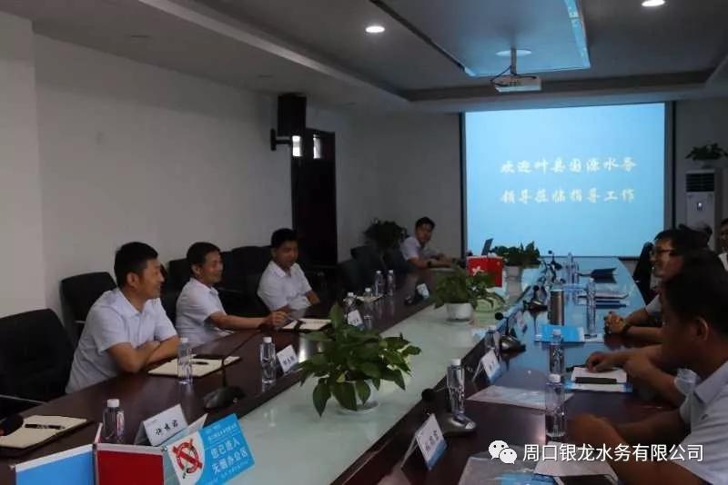 叶县国源水务有限公司到访参观交流 共话供水事业发展